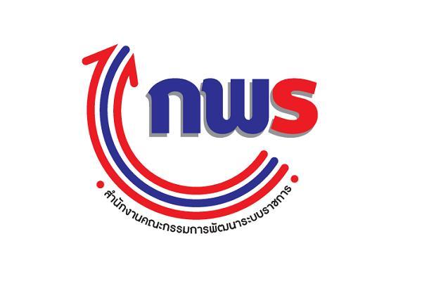(รับ 50 อัตรา ) สำนักงานคณะกรรมการพัฒนาระบบราชการ (สำนักงาน ก.พ.ร.)  รับสมัครบุคคลและข้าราชการ