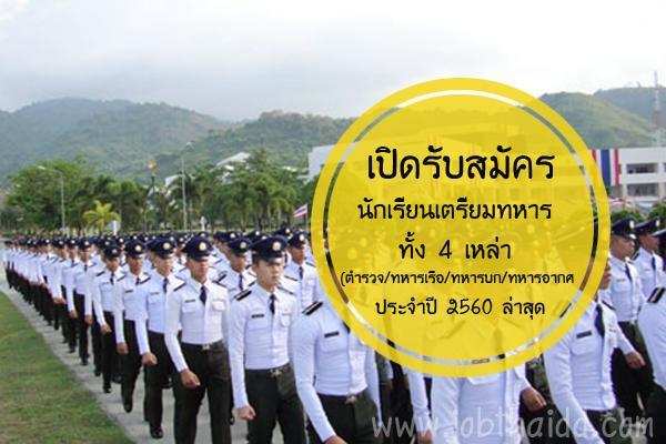 รับสมัครนักเรียนเตรียมทหาร 4 เหล่า ประจำปี 2560 ล่าสุด