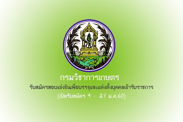 กรมวิชาการเกษตร รับสมัครสอบแข่งขันเพื่อบรรจุและแต่งตั้งบุคคลเข้ารับราชการ 9 - 27 ม.ค.60 (วุฒิ ปวช.-ปวส.)