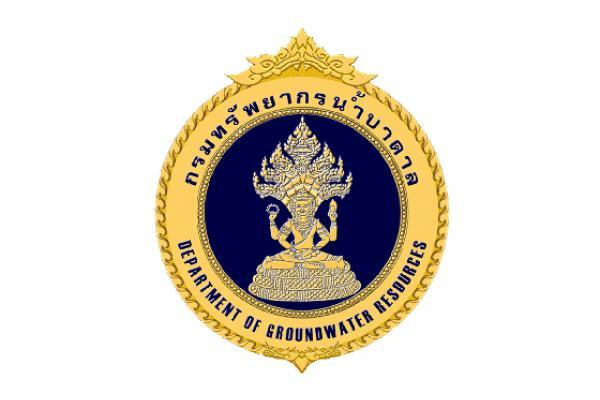 กรมทรัพยากรน้ำบาดาล เปิดสอบบรรจุข้าราชการ 8 อัตรา รับสมัครถึงวันที่ 27 มกราคม 2560