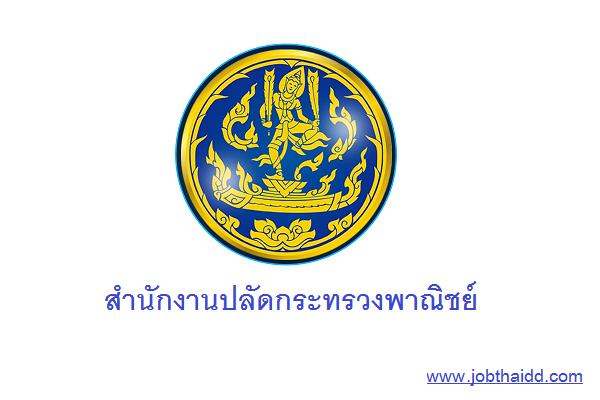 สำนักงานปลัดกระทรวงพาณิชย์ รับสอบแข่งขันเข้ารับราชการ 2 อัตรา รับสมัคร - 31 มกราคม 2560
