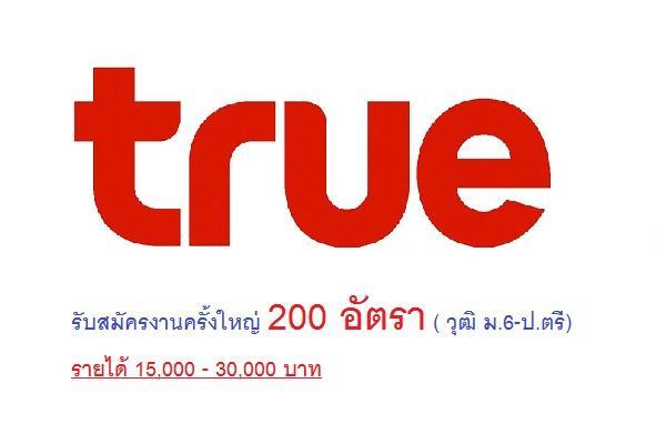 ทรู รับสมัครงานครั้งใหญ่ 200 อัตรา ( วุฒิ ม.6-ป.ตรี) รายได้ 15,000 - 30,000 บาท