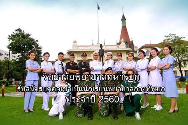 วิทยาลัยพยาบาลทหารบก รับสมัครบุคคลเข้าเป็นนักเรียนพยาบาลกองทัพบก 100 อัตรา ประจำปี 2560