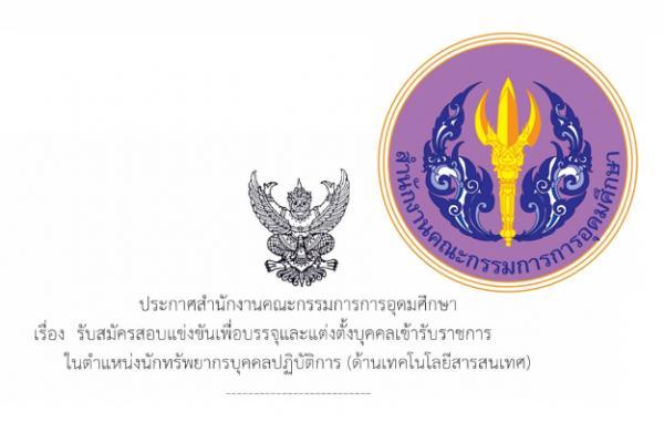 สำนักงานคณะกรรมการการอุดมศึกษา รับสมัครสอบแข่งขันเพื่อบรรจุและแต่งตั้งบุคคลเข้ารับราชการ