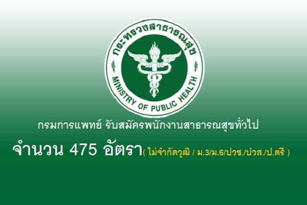 กรมการแพทย์ รับสมัครพนักงานสาธารณสุขทั่วไป 475 อัตรา ( ไม่จำกัดวุฒิ / ม.3/ม.6/ปวช./ปวส./ป.ตรี )