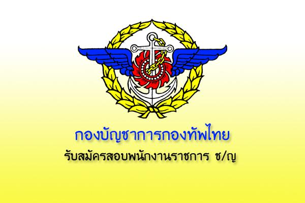 สำนักงานพระธรรมนูญทหาร รับสมัครสอบพนักงานราชการ ช/ญ รับสมัคร 23 - 31 มกราคม 2559