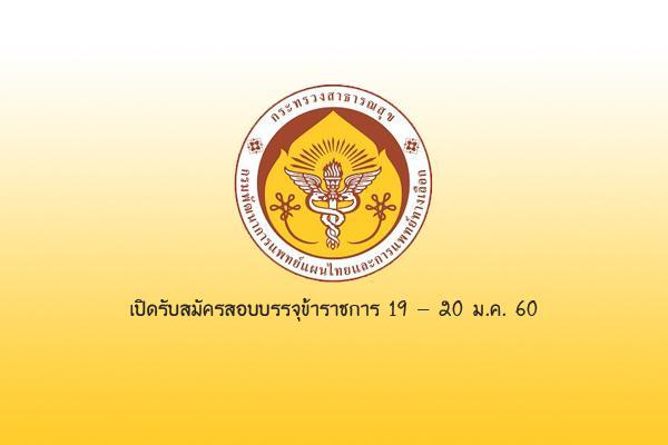 กรมพัฒนาการแพทย์แผนไทยและการแพทย์ทางเลือก เปิดรับสมัครสอบบรรจุข้าราชการ 19 - 20 ม.ค. 60