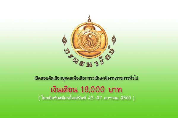 (เงินเดือน 18,000 บาท) กรมธนารักษ์ เปิดสอบพนักงานราชการทั่วไป 8 อัตรา เปิดรับสมัคร 23-27 มกราคม 2560