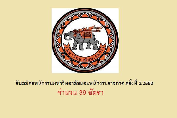 มหาวิทยาลัยนเรศวร รับสมัครพนักงานมหาวิทลาลัยและพนักงานราชการ ครั้งที่ 2/2560 จำนวน 39 อัตรา