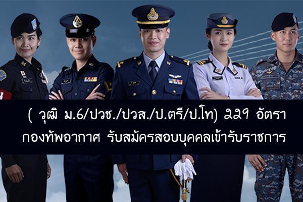 กองทัพอากาศ รับสมัครสอบบุคคลเข้ารับราชการ 299 อัตรา ประจำปี 2560 ( วุฒิ ม.6/ปวช./ปวส./ป.ตรี/ป.โท)