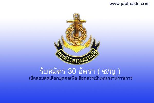 กรมสรรพาวุธทหารเรือ เปิดสอบคัดเลือกบุคคลเพื่อเลือกสรรเป็นพนักงานราชการ จำนวน 30 อัตรา