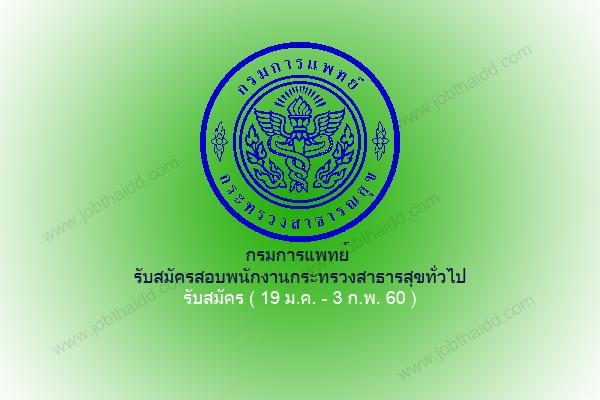 กรมการแพทย์ รับสมัครสอบพนักงานกระทรวงสาธารสุขทั่วไป จำนวน 8 อัตรา ( 19 ม.ค. - 3 ก.พ. 60 )