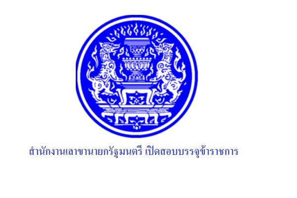 สำนักงานเลาขานายกรัฐมนตรี เปิดสอบบรรจุข้าราชการ ( 27 ม.ค. - 17 ก.พ.60 )