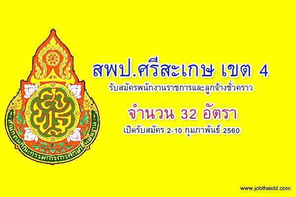 สพป.ศรีสะเกษ เขต 4 พนักงานราชการและลูกจ้างชั่วคราว จำนวน 32 อัตรา เปิดรับ 2-10 กุมภาพันธ์ 2560