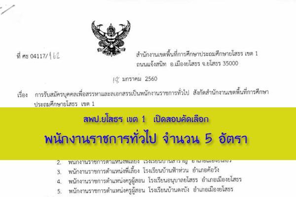 สพป.ยโสธร เขต 1  เปิดสอบคัดเลือกพนักงานราชการทั่วไป จำนวน 5 อัตรา (23ม.ค.-2ก.พ.60)