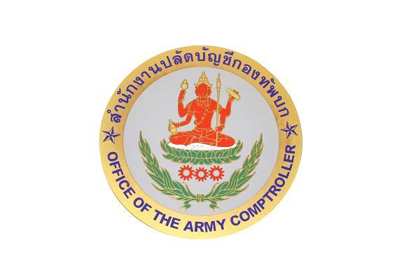 สำนักงานปลัดบัญชีกองทัพบก รับสมัครทหารกองหนุนและบุคคลพลเรือน (ช/ญ) เข้ารับราชการ