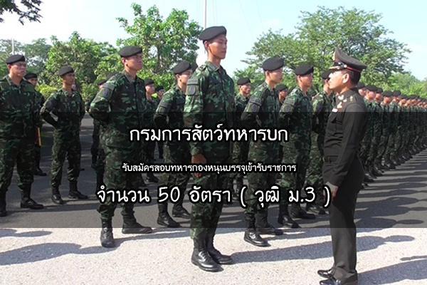 กรมการสัตว์ทหารบก รับสมัครสอบทหารกองหนุนบรรจุเข้ารับราชการ 50 อัตรา ประจำปี 2560