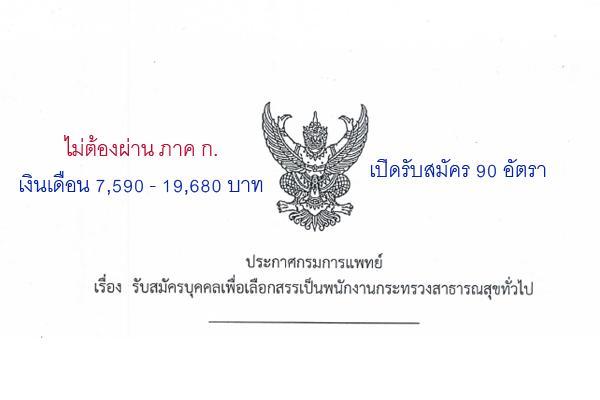 กรมการแพทย์ รับสมัครพนักงานกระทรวงสาธารณสุขทั่วไป 90 อัตรา ( เงินเดือน 7,590 - 19,680 บาท )