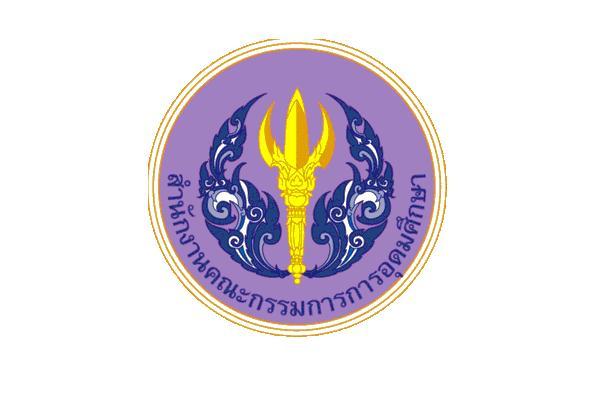 สำนักงานคณะกรรมการการอุดมศึกษา เปิดรับสมัครสอบบรรจุข้าราชการ 3 อัตรา ( 4 - 20 ก.พ. 60 )