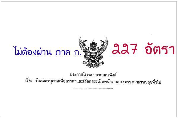โรงพยาบาลนครพิงค์ รับสมัครพนักงานกระทรวงสาธารณสุขทั่วไป,ลูกจ้าง รวม 227 อัตรา