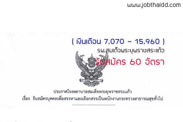 ( เงินเดือน 7,070 - 15,960 ) โรงพยาบาลสมเด็จพระยุพราชสระแก้ว รับสมัครพนักงานกระทรงวสาธารณสุขทั่วไป 60 อัตรา