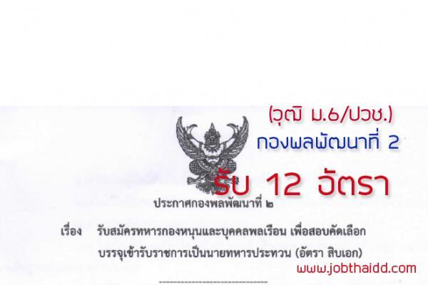 (วุฒิ ม.6/ปวช.) กองพลพัฒนาที่ 2 เปิดสอบบรรจุเข้ารับราชการเป็นนายทหารประทวน 12 อัตรา