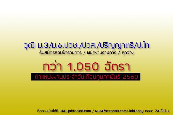 ข่าวเปิดสอบราชการ ประจำเดือน กุมภาพันธ์ 2560 กว่า 1,050 อัตรา
