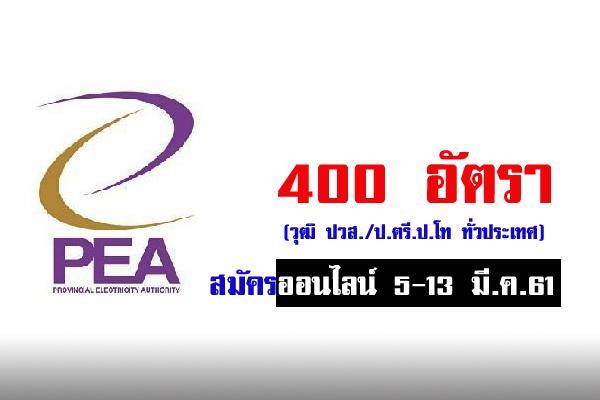 การไฟฟ้าส่วนภูมิภาค รับสมัครพนักงาน 400 อัตรา ทั่วประเทศ (เปิดรับ 5 - 11 มี.ค. 61 )