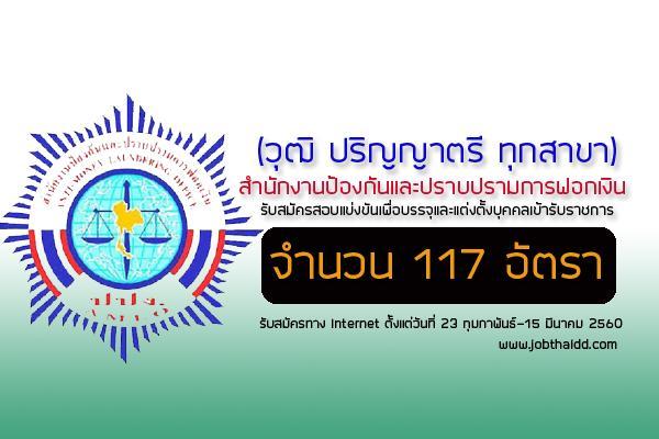 สำนักงานป้องกันและปราบปรามการฟอกเงิน เปิดสอบบรรจุข้าราชการ 117 อัตรา สมัครทาง Internet ถึง 15 มี.ค.60