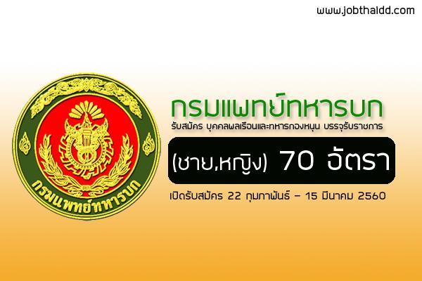 กรมแพทย์ทหารบก รับสมัครบุคคลพลเรือนและทหารกองหนุนบรรจุข้าราชการ 70 อัตรา ประจำปี 2560