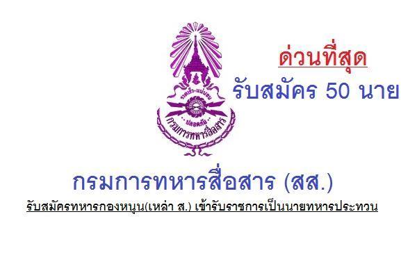 กรมการทหารสื่อสาร รับสมัครทหารกองหนุน(เหล่า ส.) เข้ารับราชการเป็นนายทหารประทวน 50 นาย สมัคร 20-28 ก.พ. 60