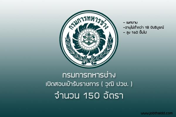 กรมการทหารช่าง รับสมัครทหารกองหนุนและบุคคลพลเรือน(ช)เข้ารับราชการ 150 อัตรา ประจำปี 2560
