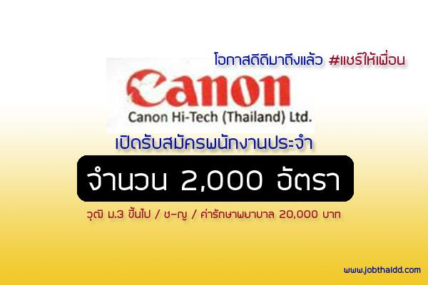 Canon เปิรับสมัครพนักงานประจำ 2,000 อัตรา พนักงานประจำ (ด่วน)