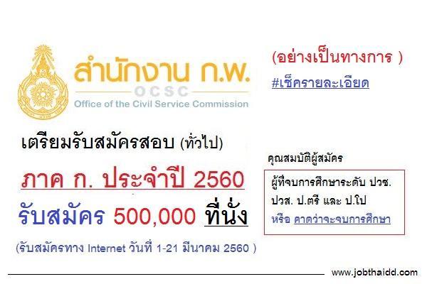สำนักงาน ก.พ. เปิดรับสมัครสอบภาค ก. ประจำปี 2560 (สมัครทาง Internet วันที่ 1-21 มีนาคม 2560 ) 500,000 ที่นั่ง