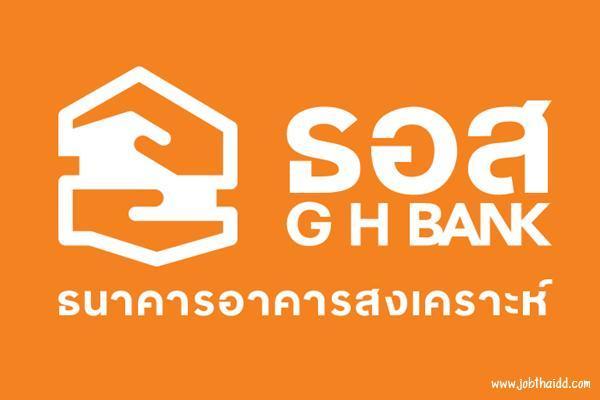 ธนาคารอาคารสงเคราะห์ รับสมัครบุคคลภายนอกเพื่อบรรจุเป็นพนักงาน ปฏิบัติงาน รับ 22 - 3 มี.ค. 60