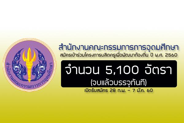 สำนักคณะกรรมการอุดมศึกษา เปิดรับสมัครครูคืนถิ่น 2560 จำนวน 5,100 อัตรา (จบบรรจุทันที)
