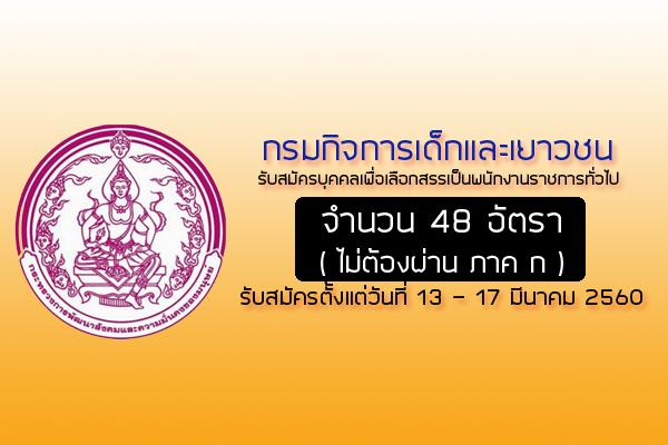 (ไม่ต้องผ่าน ภาค ก ) กรมกิจการเด็กและเยาวชน รับสมัครพนักงานราชการทั่วไป 48 อัตรา ครั้งที่ 2/2560 ส่วนภูมิภาค