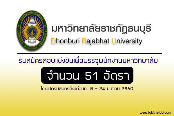 มหาวิทยาลัยราชภัฏธนบุรี รับสมัครสอบแข่งขันเพื่อบรรจุพนักงานมหาวิทยาลัย จำนวน 51 อัตรา