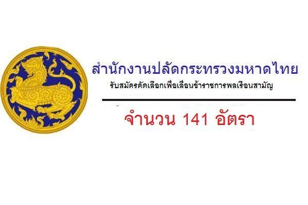กระทรวงมหาดไทย รับสมัครคัดเลือกเพื่อเลื่อนข้าราชการพลเรือนสามัญ จำนวน 141 อัตรา