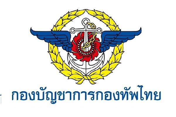 กองบัญชาการกองทัพไทย เปิดรับสมัครสอบบรรจุข้าราชการ 68 อัตรา สมัคร - 7 เม.ย. 60
