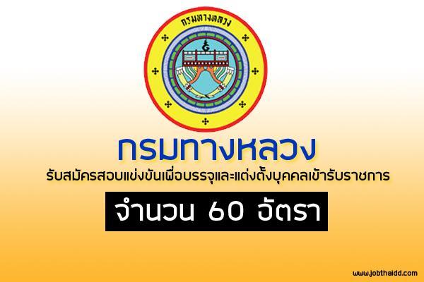 กรมทางหลวง รับสมัครสอบแข่งขันเพื่อบรรจุและแต่งตั้งบุคคลเข้ารับราชการ 60 อัตรา (27 มี.ค. - 20 เม.ย. 60)