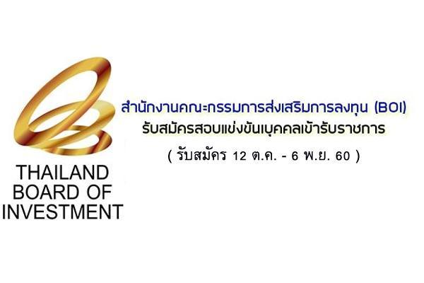 สำนักงานคณะกรรมการส่งเสริมการลงทุน (BOI) เปิดสอบบรรจุข้าราชการ ( รับสมัคร 12 ต.ค. - 6 พ.ย. 60 )