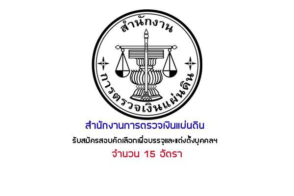 (เงินเดือน 15,000 บาท ) สำนักงานการตรวจเงินแผ่นดิน รับสมัครสอบคัดเลือกเพื่อบรรจุและแต่งตั้งบุคคลฯ 15 อัตรา