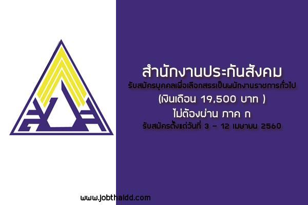 สำนักงานประกันสังคม  รับสมัครสอบพนักงานราชการทั่วไป ( 3 - 12 เม.ย. 60 )