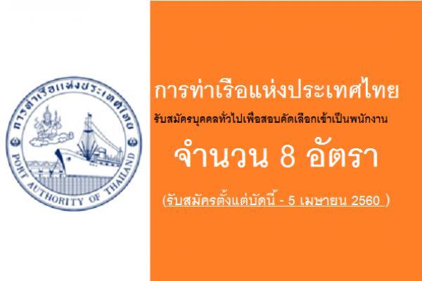 การท่าเรือแห่งประเทศไทย รับสมัครสอบเข้าเป็นพนักงาน ตำแหน่งวิศวกร 8 (โยธา)