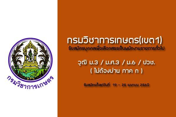 (ไม่ต้องผ่าน ภาค ก ) กรมวิชาการเกษตร(เขต1) รับสมัครบุคคลเพื่อเลือกสรรเป็นพนักงานราชการทั่วไป 5 อัตรา