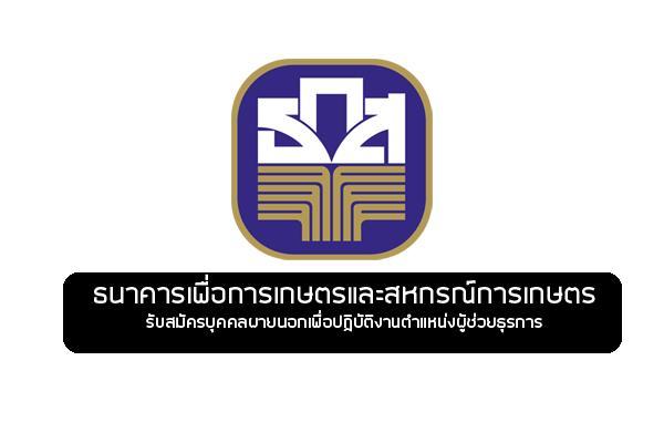 ธกส. รับสมัครบุคคลเพื่อปฏิบัติงานตำแหน่งผู้ช่วยธรการ (ช/ญ) รับสมัคร 19-28 เมษายน 2560