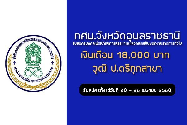 (เงินเดือน 18,000 บาท) กศน.จังหวัดอุบลราชธานี เปิดสอบพนักงานราชการทั่วไป ( รับสมัคร 20 - 26 เม.ย. 60 )
