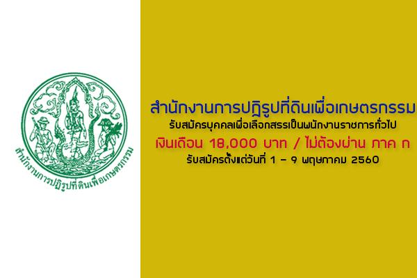 ( เงินเดือน 18,000 บาท ) สำนักงานการปฏิรูปที่ดินเพื่อเกษตรกรรม รับสมัครพนักงานราชการทั่วไป