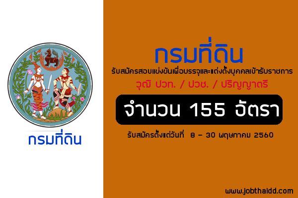 กรมที่ดิน รับสมัครสอบแข่งขันเพื่อบรรจุและแต่งตั้งบุคคลเข้ารับราชการ 155 อัตรา ประจำปี 2560